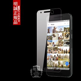 Nexus 5x 強化ガラスフィルム 明誠正規品 nexus5x 保護フィルム docomo ドコモ Y!mobile 対応 nexus 5x ガラスフィルム nexus 5x 液晶保護フィルム強化ガラス nexus5x フィルム保護シート nexus 5x強化ガラスフィルム ラウンドエッジ加工 速達便ネコポス送料無料
