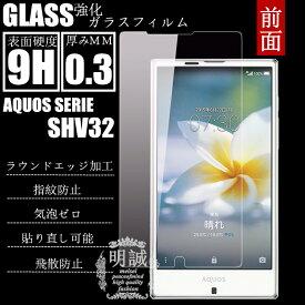 AQUOS SERIE SHV32 強化ガラスフィルム 明誠正規品 AQUOS SERIE SHV32 保護フィルム クオスセリエ SHV32 ガラスフィルム SHV32 液晶保護フィルム強化ガラス SHV32保護シート AQUOS SERIE SHV32 強化ガラスフィルム ラウンドエッジ加工 送料無料