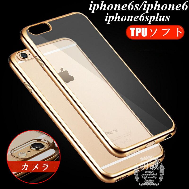【iPhone8/8plus対応】 iphone8 ケース クリア iPhone7TPU ソフトケース iPhone7 plus Galaxy S7 edge ケース カバー iPhone 6s TPUケース iPhone8 サイドカラード TPU TPUケース Galaxy S8 SCV36 SC-02J Galaxy S8+ SCV35 SC-03J 透明 サイドカラード iphone7 軽量 薄型