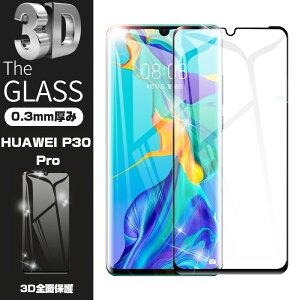 HUAWEI P30 Pro HW-02L 全面保護フィルム HUAWEI P30 Pro 液晶保護ガラスフィルム HW-02L 保護フィルム docomo HW-02L強化ガラスフィルム ファーウェイ 送料無料