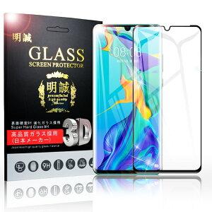 HUAWEI P30 Pro HW-02L ガラスフィルム 保護フィルム 全面保護フィルム HUAWEI P30 Pro 液晶保護ガラスフィルム HW-02L docomo HW-02L強化ガラスフィルム ファーウェイ 送料無料