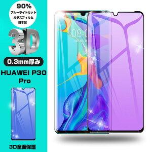 HUAWEI P30 Pro HW-02L ブルーライトカット全面保護フィルム HUAWEI P30 Pro 液晶保護ガラスフィルム docomo HW-02L 視力保護強化ガラスシート ファーウェイ 送料無料