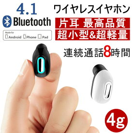 Bluetooth 4.1 超小型 ブルートゥースイヤホン ワイヤレスイヤホン 片耳 ヘッドセット 高音質 ハンズフリー通話 超小型 マイク内蔵無線通話 ハイレゾ級高音質 送料無料