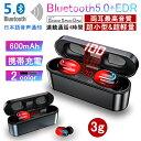 ワイヤレスイヤホン5.0 ワイヤレスヘッドセット Bluetooth5.0 EDR イヤホン ノイズリ...