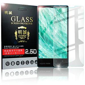 AQUOS PHONE Xx mini 303SH 強化ガラスフィルム保護フィルム アクオスフォン ダブルエックス ミニ 303SH液晶保護フィルム Xx mini 303SH強化ガラス保護シートAquos phone Xx mini 303SHガラスフィルム ラウンド
