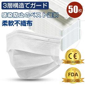 マスク 50枚 ポリプロピレン不織布 送料無料 飛沫防止 使い捨てマスク PM2.5 UVカット ウイルス対策 大人用 男女兼用 3層マスク 花粉 風邪 メルトブローン FDA CE認証済 コロナウイルス対策 423 送料無料