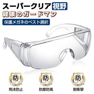 保護メガネ 保護めがね 安全ゴーグル 目を保護 防風 防塵 透明 眼鏡着用可 メガネ併用可 通気 防護 ウイルス 細菌 飛沫カット 飛沫防止