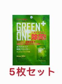 【5枚セット】【在庫処分】除菌カード ウイルスシャットアウト ウイルスブロッカー virus shut out GREEN ONE除菌 空間除菌カード 日本製 首掛けタイプ ネックストラップ付属【送料無料】