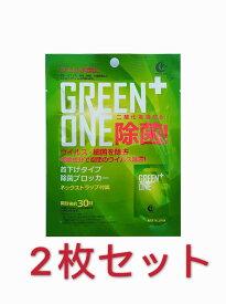 【2枚セット】【在庫処分】除菌カード ウイルスシャットアウト ウイルスブロッカー virus shut out GREEN ONE除菌 空間除菌カード 日本製 首掛けタイプ ネックストラップ付属【送料無料】