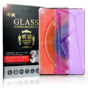OPPO find X2 Pro OPG01 au ガラスフィルム 3D ガラスシート ブルーライトカット 強化ガラス保護フィルム 全面保護 画面保護 スクリーン保護フィルム キズ防止 スマホシート
