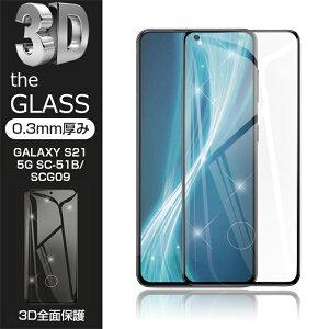 Galaxy S21 5G 強化ガラス保護フィルム 液晶保護 3D全面保護 画面保護 スクリーンシート キズ防止 ガラス膜 スマホフィルム ディスプレイ保護フィルム スクラッチ防止 5G SC-51B docomo / SCG09 au