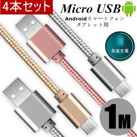 micro USBケーブル選べる4本セット 長さ 0.25m 、0.5m、1m、1.5m マイクロUSB Android用 充電ケーブル スマホケーブル Android 充電器 Xperia Nexus Galaxy AQUOS Android 多機種対応 USB micro ケーブル 送料無料