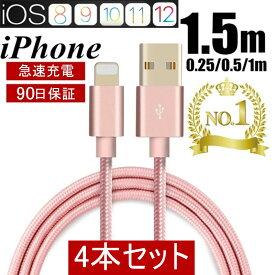 iPhoneケーブル 選べる4本セット 長さ 0.25m 、0.5m、1m、1.5m急速充電 速達送料無料 充電器 データ転送ケーブル USBケーブル iPhone用 充電ケーブル iPhone8/8Plus iPhoneX iPhone7 ケーブル スマホ合金ケーブル ヤマトネコポス送料無料