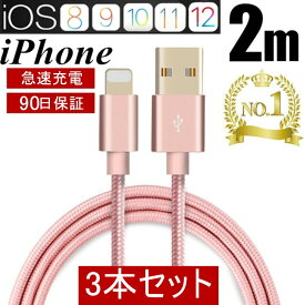 iPhoneケーブル 選べる3本セット 長さ 2 m 急速充電 充電器 データ転送ケーブル 速達送料無料 USBケーブル iPhone用 充電ケーブル iPhone8/8Plus iPhoneX iPhone7 ケーブル スマホ合金ケーブル ヤマトネコポス送料無料