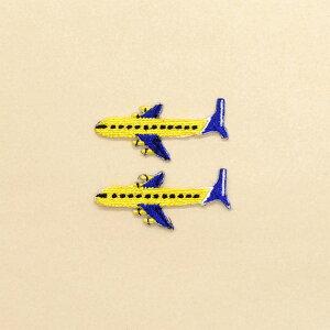 ワッペン 飛行機・イエロー (2個セット) 子供用 ワッペン アイロン アップリケ 幼児 子供 かわいい おしゃれ