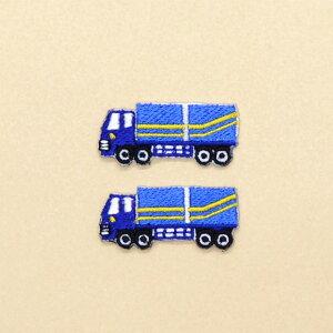 ワッペン トラック (2個セット) 子供用 ワッペン アイロン アップリケ 幼児 子供 かわいい おしゃれ