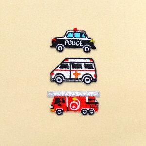 ワッペン みんな出動!緊急車両セット (3個セット) 子供用 ワッペン アイロン アップリケ 幼児 子供 かわいい おしゃれ