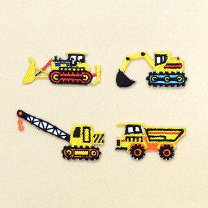 ワッペン 力持ちの工事車両セット (4個セット) 子供用 ワッペン アイロン アップリケ 幼児 子供 かわいい おしゃれ