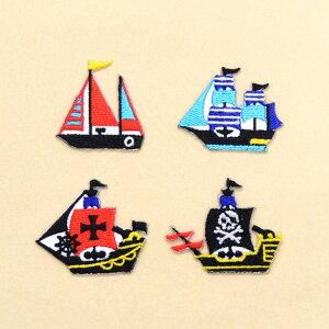 ワッペン 大航海の帆船セット (4個セット) 子供用 ワッペン アイロン アップリケ 幼児 子供 かわいい おしゃれ