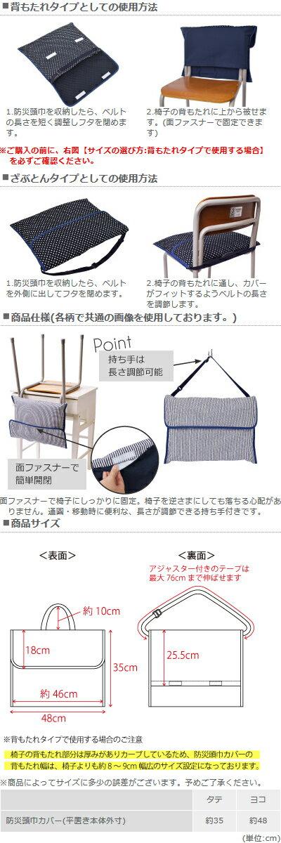 防災頭巾カバーキル大ポルカドットとストライプのフレンチリボン(ネイビー)日本製