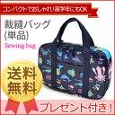 裁縫バッグ ソーイングバッグ 海洋生物の楽園(ネイビー)【おけいこバッグ さいほうバッグ】(子供 小学生 男の子)