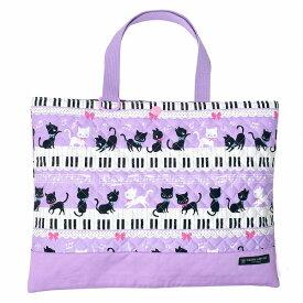 【今だけポイント5倍】レッスンバッグ キルティング ピアノの上で踊る黒猫ワルツ(ラベンダー)