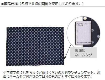 ランチョンマット(ラージタイプ)エアラインジャーニー・ネイビー日本製