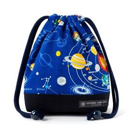【今だけポイント5倍】巾着袋 子供用 小 コップ入れ コップ袋 巾着 コップ入れ 巾着袋 小 保育園 コップ 袋 幼稚園 入園準備 太陽系惑星とコスモプラネタリウム(ロイヤルブルー) ブルー 男の子