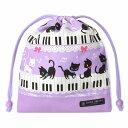 巾着 中 マチ無し給食袋 ピアノの上で踊る黒猫ワルツ(ラベンダー) × オックス・ラベンダー ( 女の子) 小学校 お袋…