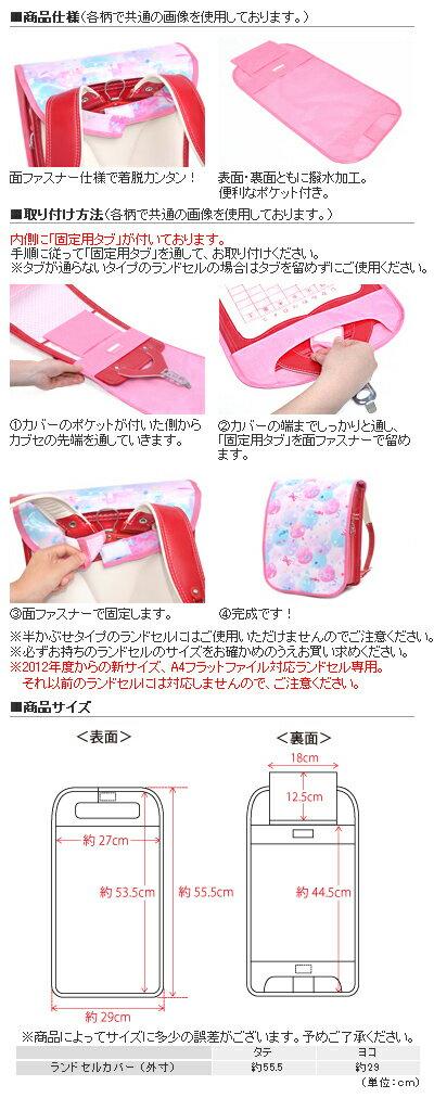 ランドセルカバークリアデコクリスタルローズのロマンティックブーケ日本製
