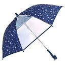 手開き傘(45cm) スターライトプラネット(ネイビー) (レイングッズ 子供用かさ アンブレラ 透明窓 グラスファイ…