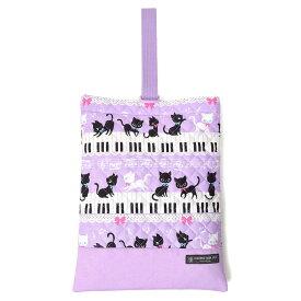 シューズケース キルティング ピアノの上で踊る黒猫ワルツ(ラベンダー)