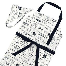 エプロン(150〜フリーサイズ) 三角巾付き マルシェドパリ