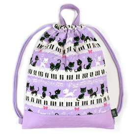 ナップサック 子供用 キルティング ナップサック 巾着 体操着入れ 小学生 子供 キッズ お着替え袋 おしゃれ ピアノの上で踊る黒猫ワルツ(ラベンダー) 女の子