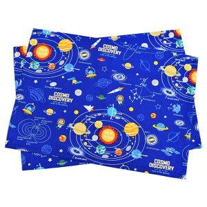 ランチョンマット(2枚セット) スタンダード 太陽系惑星とコスモプラネタリウム(ロイヤルブルー) (ナフキン 小学校 幼稚園 ランチョンマット 給食 ランチクロス テーブル クロス 給