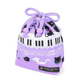巾着 小 コップ袋(ネームタグ付き) ピアノの上で踊る黒猫ワルツ(ラベンダー) 子供用 巾着袋 コップ入れ コップ袋 巾着 コップ入れ 巾着袋 小 保育園 コップ 袋 幼稚園 入園準備