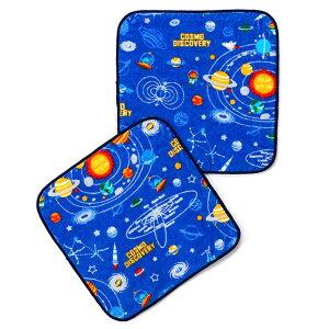 ハンカチタオル お揃い2枚セット 太陽系惑星とコスモプラネタリウム(ロイヤルブルー) (ミニハンカチ 子供 キッズ 幼児見に子供 キッズ 幼児 小学生 幼稚園 保育園 男の子 入学祝い 入