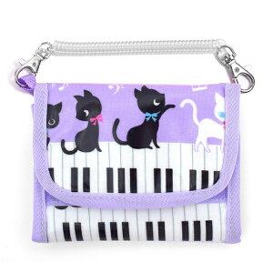 キッズウォレット(財布) チェーン付き ピアノの上で踊る黒猫ワルツ(ラベンダー) (お財布 キッズ 子供 財布 女の子 小学生 キッズウォレット チェーン コインケース こども 紐付き 中学