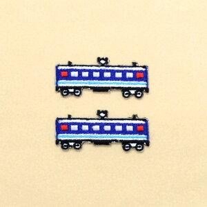 ワッペン 電車・ブルー (2個セット) 子供用 ワッペン アイロン アップリケ 幼児 子供 かわいい おしゃれ