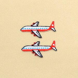 ワッペン 飛行機・ホワイト (2個セット) 子供用 ワッペン アイロン アップリケ 幼児 子供 かわいい おしゃれ