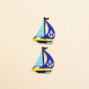 ワッペン ヨット・ブルー (2個セット) 子供用 ワッペン アイロン アップリケ 幼児 子供 かわいい おしゃれ