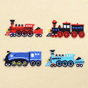 ワッペン おしゃれな機関車セット (4個セット) 子供用 ワッペン アイロン アップリケ 幼児 子供 かわいい おしゃれ
