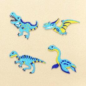 ワッペン 陸海空の恐竜王者セット (4個セット) 子供用 ワッペン アイロン アップリケ 幼児 子供 かわいい おしゃれ