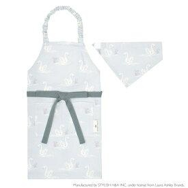 LAURA ASHLEY 子どもエプロン(100〜120cm) Swans 子供用 子供 エプロン 三角巾 セット ゴム キッズエプロン 子供用 おしゃれ 幼児 小学生 かわいい