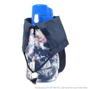 LAURA ASHLEY 水筒カバー スモールタイプ Riviera 子供用 水筒カバー ショルダー 子供 水筒 カバー 肩掛け 水筒 ケース ボトルカバー 水筒ケース 600ml