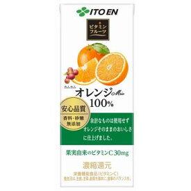 伊藤園 ビタミンフルーツ オレンジMix 100% 紙パック 200ml×24本入 >>オレンジジュース 野菜ジュース
