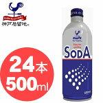 【神戸居留地ソーダ(炭酸水)500mlボトル缶×24本入】炭酸飲料無糖【sybp】【w4】