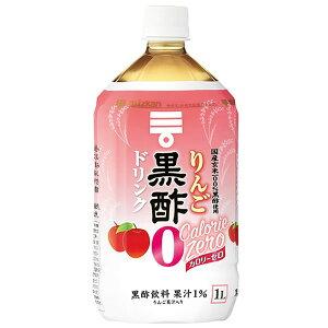ミツカン りんご黒酢 カロリーゼロ 1000mlPET×6本入MIZKAN 黒酢 健康酢 酢飲料 ミツカン 黒酢ダイエット