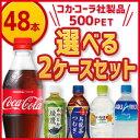 コカコーラ コカ・コーラ ジュース ペットボト