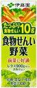 【旧】食物せんい野菜 200ml×24本入【最安値挑戦】伊藤園 野菜飲料 ベジタブル 野菜ドリンク 野菜ジュース